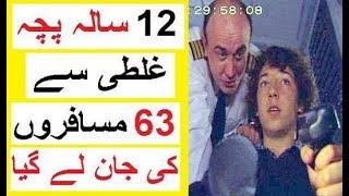 12 Saala Bachay Ne Jahaz Tabah Kar Dia -- Shocking Story