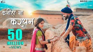 Kaniha Ma Kardhan Cg Song| Shivani Janghel & Sunil Soni| Pratap & Dhanlaxmi| Pushkar Sahu PTF Studio