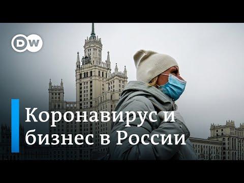 Вторая волна коронавируса может убить бизнес в России (23.10.2020)