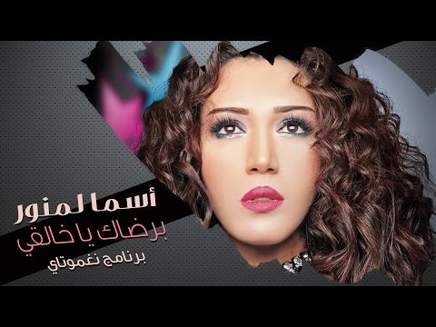 Asma Lmnawar - Biridak Ya Khaligi   (أسما لمنور - برضاك يا خالقي (برنامج نغموتاي