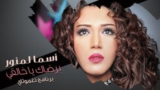 Asma Lmnawar - Biridak Ya Khaligi | (أسما لمنور - برضاك يا خالقي (برنامج نغموتاي