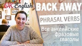 BACK AWAY  - Английские фразовые глаголы | All English phrasal verbs