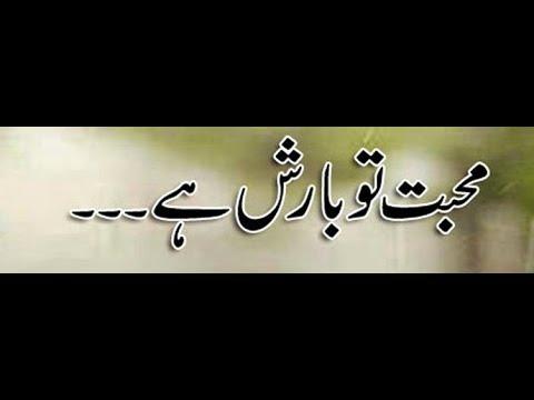 Barsaat barish mohabbat urdu poetry youtube barsaat barish mohabbat urdu poetry thecheapjerseys Choice Image