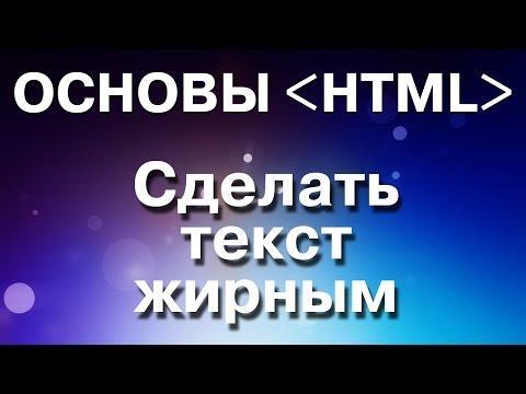 Как сделать текст жирным в html