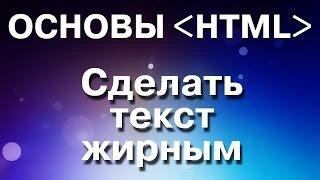 основы HTML. Как сделать текст жирным и курсивом
