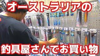 【未公開シーン】オーストラリアの釣具屋でお買い物 thumbnail