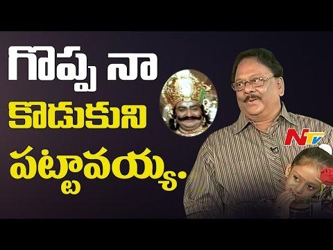 S V Ranga Rao Funny Comments On Krishnam Raju Acting || NTV