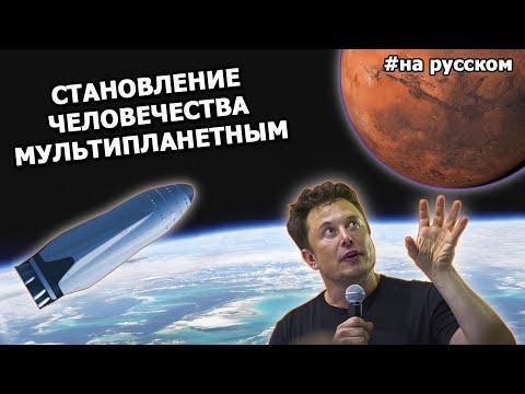 Становление человечества мультипланетным |27.09.2016| (На русском)