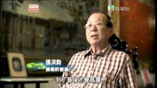 華人移民史 CH02 part 1
