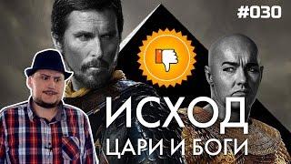 видео Исход Exodus 2014 Фильм Kороткий