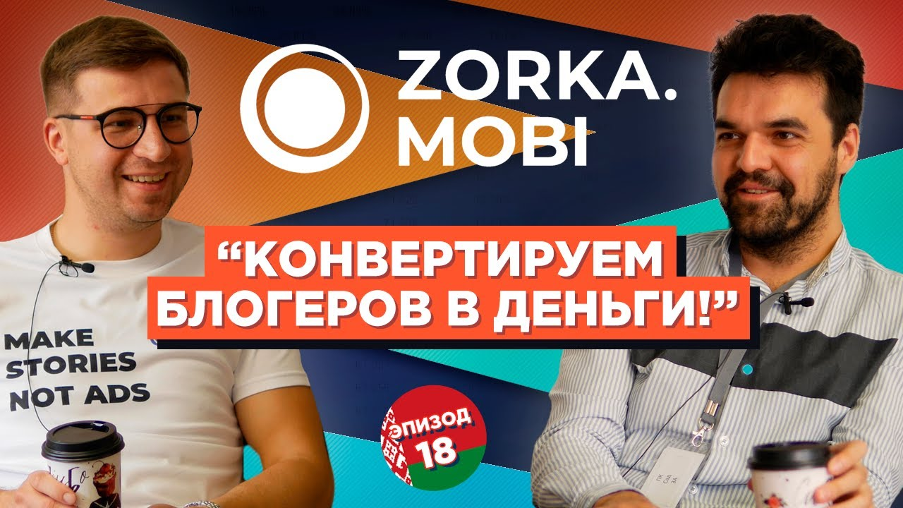 Zorka.Mobi о influencer маркетинге и монетизации аудитории блогеров