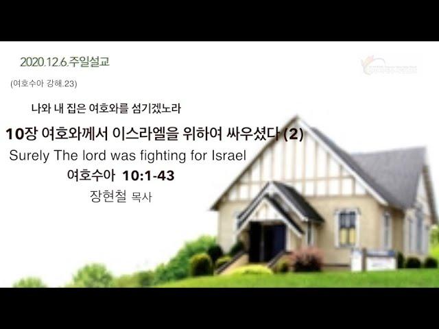2020.12.06.주일설교 '여호와께서 이스라엘을 위하여 싸우셨다2'