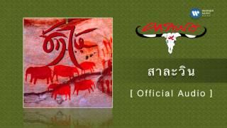 คาราบาว - สาละวิน [Official Audio]