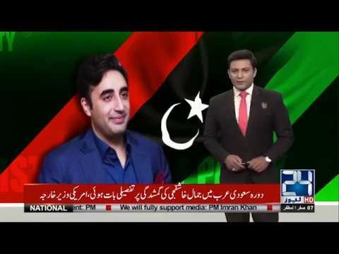 News Bulletin   3:00 AM   17 Oct 2018   24 News HD