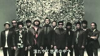 東京スカパラダイスオーケストラ - 流れゆく世界の中で feat.MONGOL800