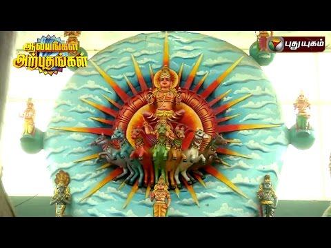 Sri Siva Suriya Perumal Temple, Suryanar Koil| Aalayangal Arputhangal | 29/07/2016 | Puthuyugam TV