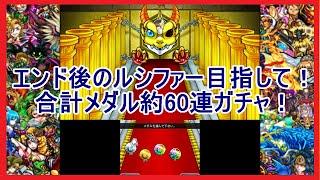 【モンスト】 3DS版 星6モンスター確定 ルシファー目指して 約60連ガチャ 【メイルス】