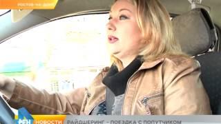 видео Поиск поездки на FullCar.ru