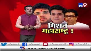 राज ठाकरे, आदित्य ठाकरे, रोहित पवारांचं 'मिशन महाराष्ट्र'   स्पेशल रिपोर्ट -TV9