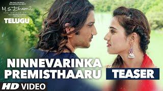 Ninnevarinka Premisthaaru Video Teaser || M.S.Dhoni - Telugu || Sushant Singh Rajput, Kiara Advani