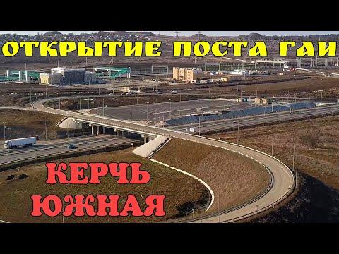 Крымский мост(16.02.2020)Станция Керчь Южная.Открытие поста ГАИ.Дело и работа движется!