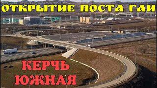 Крымский мостфевраль 2020Станция Керчь Южная.Открытие поста ГАИ.Дело и работа движется