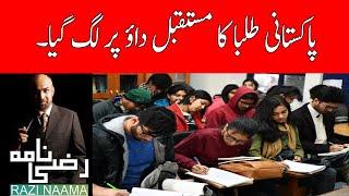 Future of Pakistani students at stake. | Razi Naama | Rizwan Razi