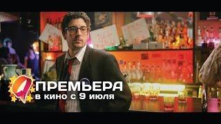 Кандидат (2015) HD трейлер | премьера 9 июля