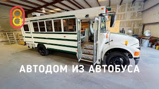 Автодом из автобуса: 5 МЛН рублей!