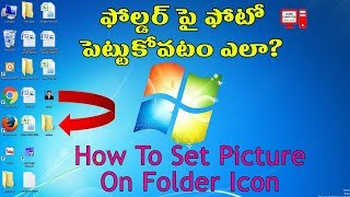 How to set picture on folder icon in telugu - Computer tips in telu...