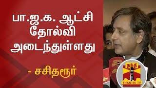 Shashi Tharoor Criticize BJP Government & TN Government | Thanthi TV