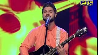 Voice Of Punjab Season 5 | Prelims 13 | Song - Dildarian | Contestant Sital Singh | Shahkot