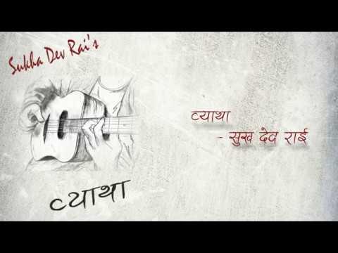 Betha - Sukha Dev Rai [Official Lyrics Video] #1
