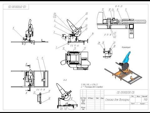 Чертежи. Самодельная станина для болгарки УШМ 230. Angle grinder stand