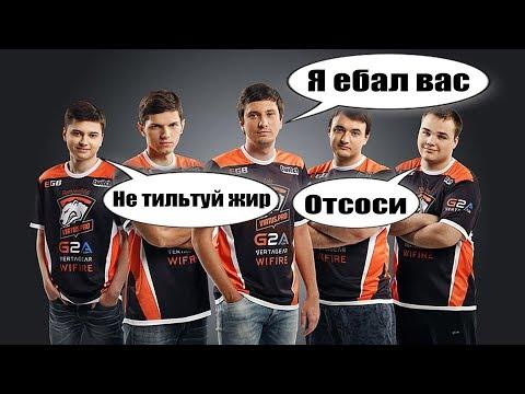 Общение Virtus Pro в финале киевского мажора