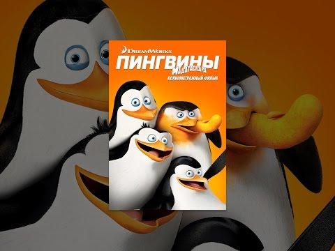ПИНГВИНЫ МАДАГАСКАРА - Официальный трейлер - Россия