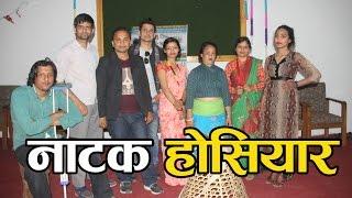 Nepali Natak Hosiyar l नाटक होसियार l pokhara Theatre