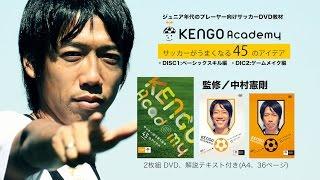 中村憲剛監修DVD「KENGO Academy ~サッカーがうまくなる45のアイデア~」