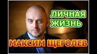 Максим Щеголев - биография, личная жизнь, жена, дети. Актер сериала Пуля