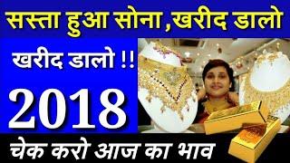 27 नवंबर 2018 आज भारत में सोने और चांदी की कीमत क्या है | today's gold rate in India aaj sone ka bha