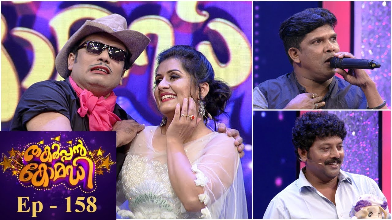Download Thakarppan Comedy I EP 158 - Real stars of Thakarppan comedy ! | Mazhavil Manorama