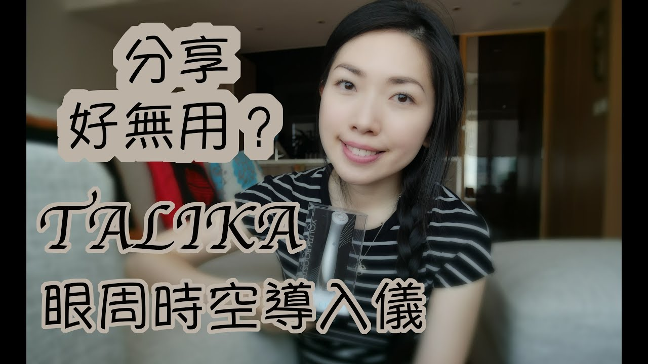 【TALIKA眼周時空導入儀】 我的分享   好用?  Youth Energy Booster - YouTube