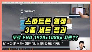 """(영상스쿨)""""스마트폰으로 웹캠"""" 무료…"""