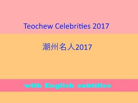 Teochew Celebrities 2017 (潮州名人2017)
