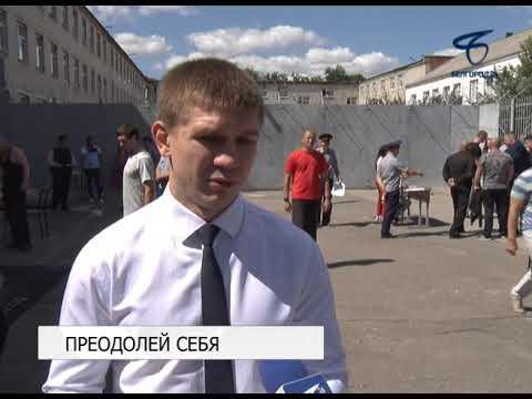 В Белгородской области стартовал первый фестиваль летних видов спорта среди осуждённых