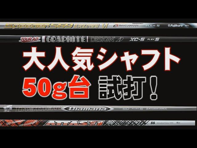 50グラム台の2019年最新カスタムシャフト4モデルを比較試打!