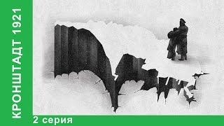 Кронштадт 1921 / Kronstadt 1921. 2 серия. StarMedia. Babich-Design. Документальный Фильм