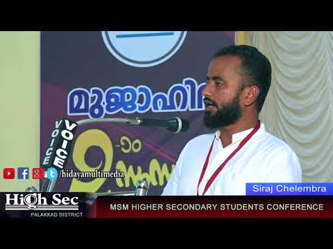 MSM Higher Secondary Students Conference | Palakkad District | Siraj Chelembra