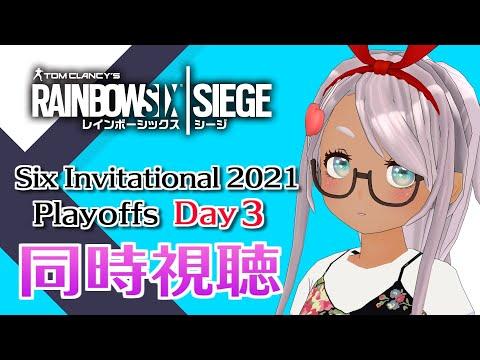 【同時視聴】『レインボーシックスシージ Six Invitational 2021 プレイオフ Day3』を一緒に観よう!【Vtuber】