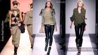 видео Одежда в стиле Милитари